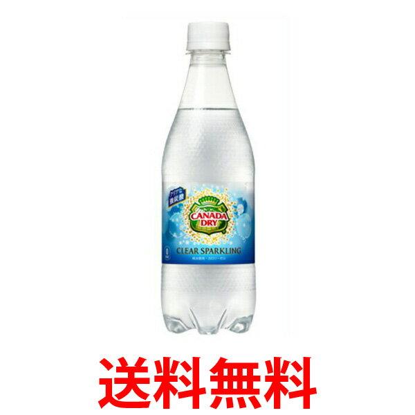 コカ・コーラ社製品 カナダドライクリアスパークリング 500mlPET 炭酸水 2ケース 48本 ※数量は48本単位でご注文下さい 送料無料 【d23-48c2】