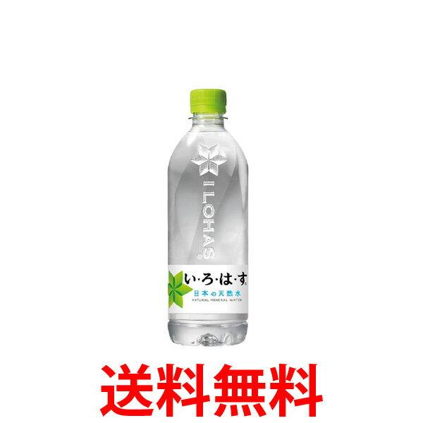 コカ・コーラ社製品 い・ろ・は・す 555mlPET 2ケース 48本 ペットボトル いろはす 天然水 ※数量は48本単位でご注文下さい 送料無料 【d24-48c2】