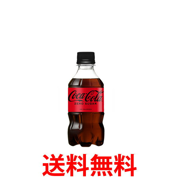 コカ・コーラ社製品 コカ・コーラゼロ300mlPET ペットボトル コカコーラ 2ケース 48本 ※数量は48本単位でご注文下さい 送料無料 【d33-48c2】