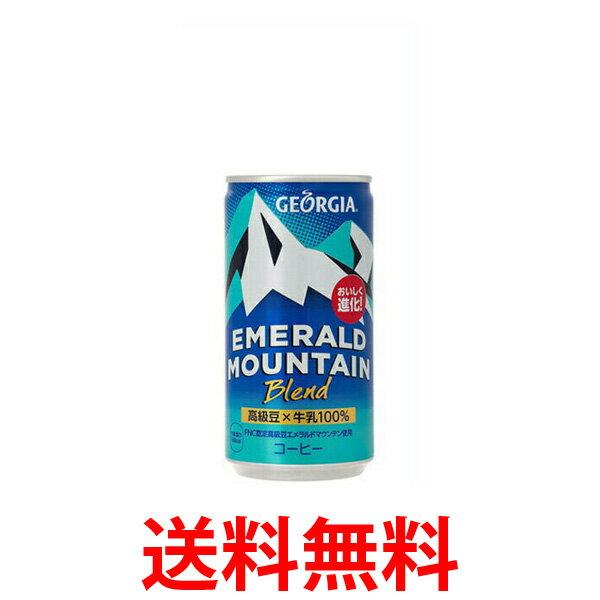 コカ・コーラ社製品 ジョージアエメラルドマウンテンブレンド185g缶 ※数量は60本単位でご注文下さい 送料無料 【d41-60c2】