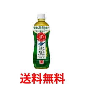 コカ・コーラ社製品 綾鷹 特選茶 500ml PET 1ケース 24本 緑茶 トクホ 特保 特定保健用食品 送料無料 【d44-0】