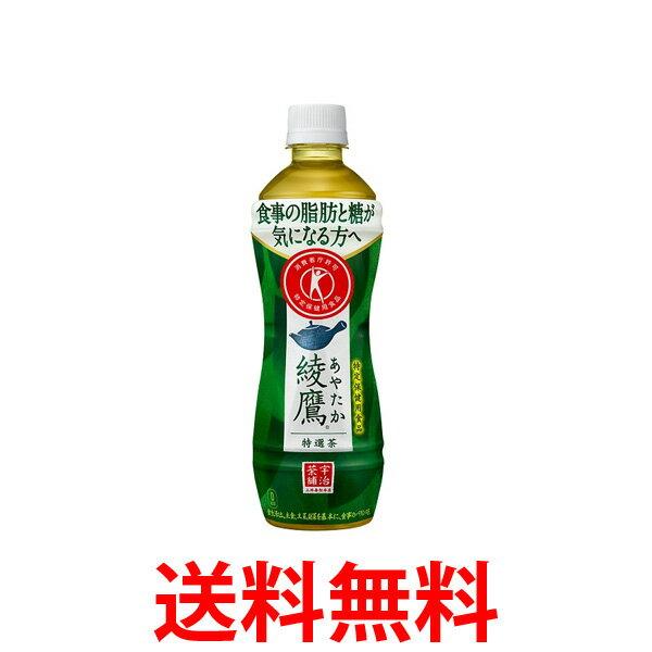 コカ・コーラ社製品 綾鷹 特選茶 500ml PET 2ケース 48本 緑茶 トクホ 特保 特定保健用食品 送料無料 【d44-2】