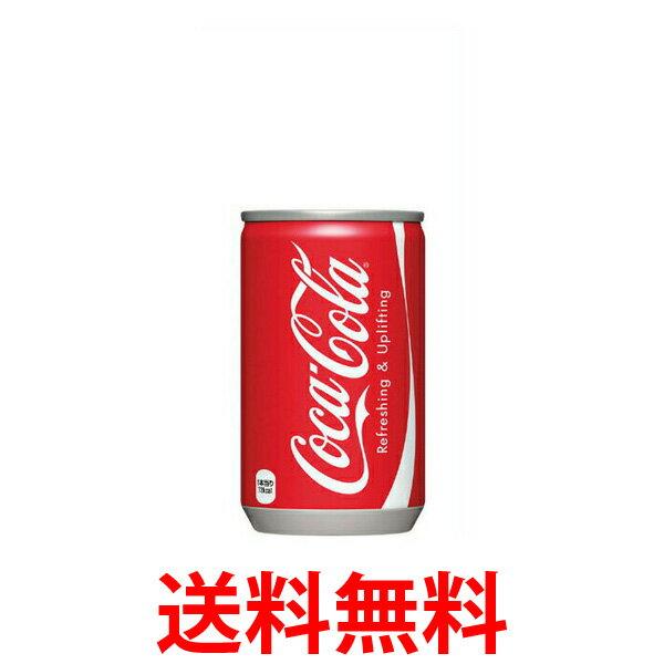 コカ・コーラ社製品 コカコーラ 160ml缶 2ケース 60本 炭酸飲料 送料無料 【d54-2】