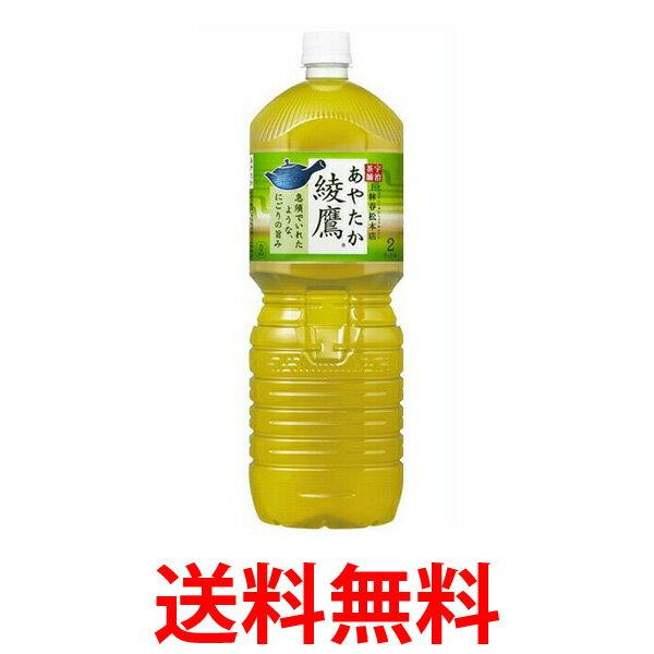 コカ・コーラ社製品 綾鷹ペコらくボトル 2LPET 緑茶 ペットボトル 2ケース 12本 ※数量は12本単位でご注文下さい 送料無料 【d63-12c2】