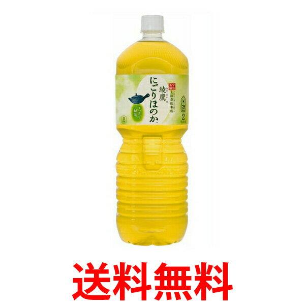 コカ・コーラ社製品 綾鷹 にごりほのか ペコらくボトル2LPET 1ケース 6本 ペットボトル 送料無料 【d64-0】