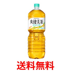 コカ・コーラ社製品 爽健美茶 ペコらくボトル 2LPET 2ケース 12本 ペットボトル 送料無料 【d65-2】