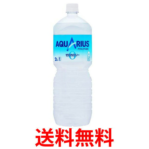 コカ・コーラ社製品 アクエリアスゼロ ペコらくボトル 2LPET 2ケース 12本入 ペットボトル ※数量は12本単位でご注文下さい 送料無料 【d72-12c2】