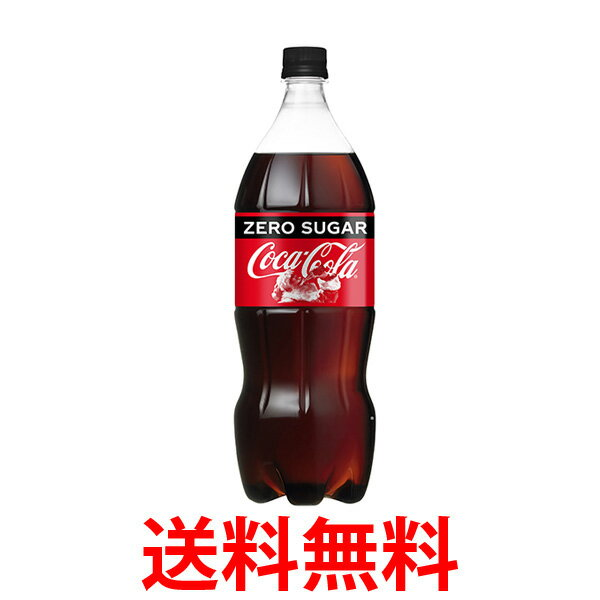 コカ・コーラ社製品 コカ・コーラゼロシュガー 1.5LPET 2ケース 16本 ペットボトル コカコーラ ※数量は16本単位でご注文下さい 送料無料 【d76-16c2】