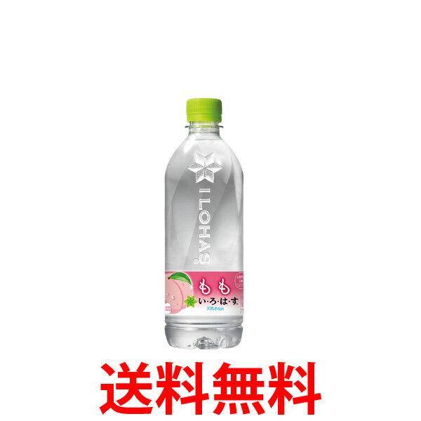 コカ・コーラ社製品 い・ろ・は・す白桃555mlPET 1ケース 24本 いろはす白桃もも 送料無料 【d91-0】