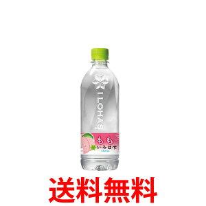 コカ・コーラ社製品 い・ろ・は・す もも 555mlPET 1ケース 24本 いろはすもも 送料無料 【d91-0】