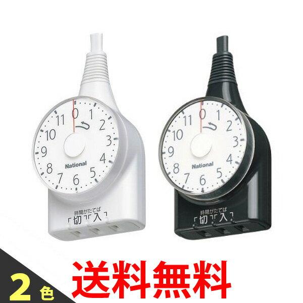 Panasonic WH3111WP/BP パナソニック ダイヤルタイマー 11時間形 1mコード付 ホワイト ブラック 送料無料 【SK00887-Q】