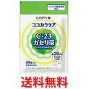 《送料無料》カルピス ココカラケア CALPIS C-23ガセリ菌(CP2305株)配合 60粒 パウチ 1袋 約30日分 健康補助食品 サ…