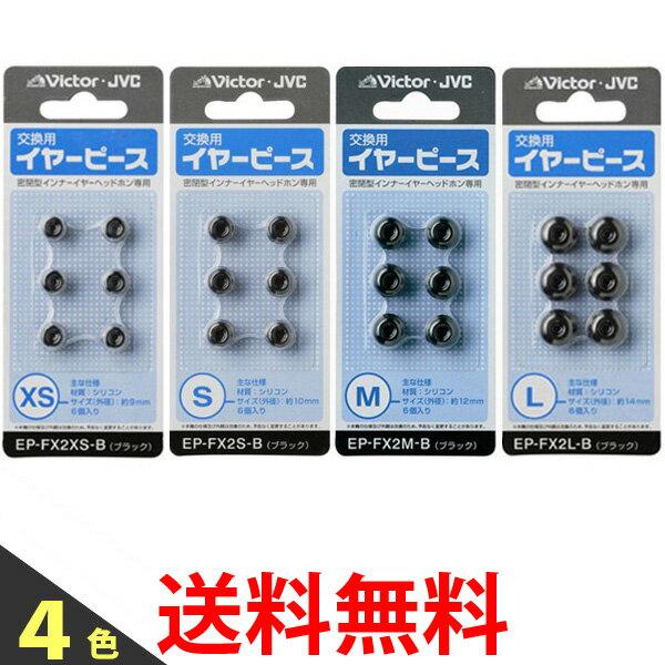 JVC EP-FX2 交換用イヤーピース シリコン 6個入り ブラック L M S XS サイズ 日本ビクター 送料無料 【SJ01033-Q】