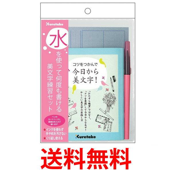 呉竹 DAW100-7 水を使って何度も書ける 美文字 練習セット 硬筆 書道セット くれ竹 Kuretake DAW100 DAW1007 送料無料 【SJ02004】