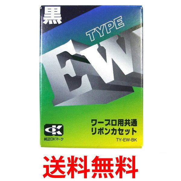 ALPS TY-EW-BK ワープロ用 共通リボンカセット EW 黒 アルプス TYEWBK インクリボン ブラック 送料無料 【SJ02135】