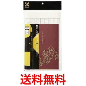 呉竹 LA26-58 筆ペン 写経セット LA2658 くれ竹 Kuretake 送料無料 【SJ02190】
