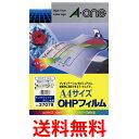 A-one エーワン OHPフィルム インクジェットプリンタ用 ノーカット 50枚 27078 送料無料 【SJ03048】