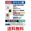 CASIO XS-HA07 カシオ XSHA07 電子辞書 追加コンテンツ CD-ROM版 小学館 西和中辞典 現代スペイン語辞典 和西辞典 送…