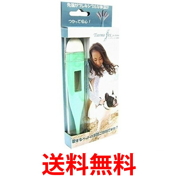 ASTEC TF8731 アステック サーモフレックス 動物用電子体温計 送料無料 【SJ05653】