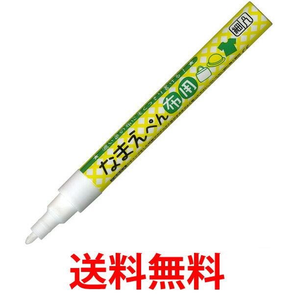 呉竹 なまえぺん 布用 ホワイト 白 名前ペン PFC-W10A-000S くれ竹 Kuretake 送料無料 【SJ06116】