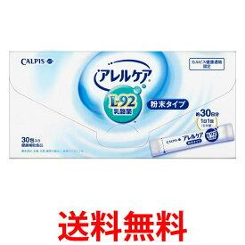 カルピス アレルケア 粉末タイプ 30包 約30日分 健康補助食品 サプリメント 送料無料 【SJ06590】