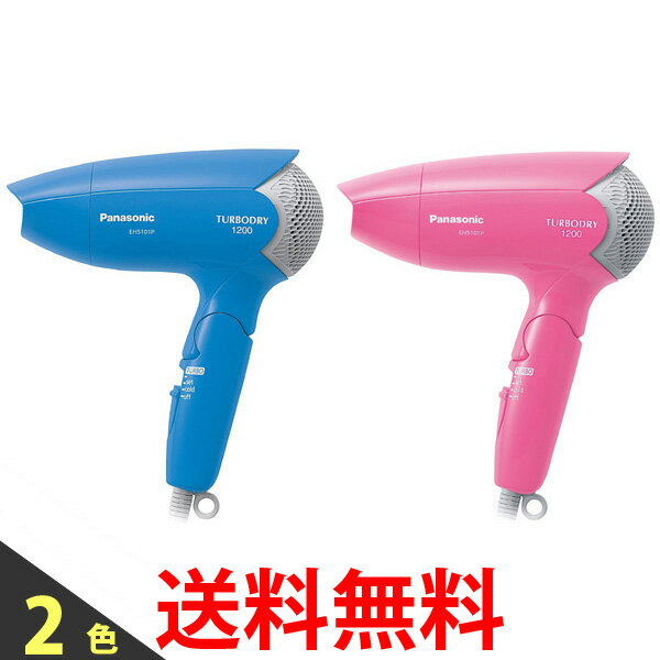 Panasonic EH5101P ヘアドライヤー ターボドライ1200 パナソニック ドライヤー EH5101PA EH5101P-P 送料無料 【SK00288-Q】