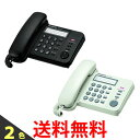 Panasonic VE-F04 パナソニック デザインテレホン 電話機 親機のみ VE-F04-K VE-F04-W ホワイト ブラック VEF04 送料無料...