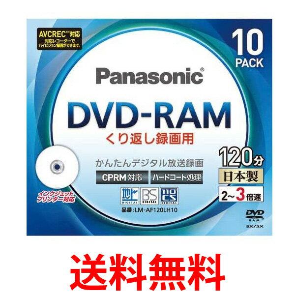 Panasonic LM-AF120LH10 DVD-RAM 10枚パック くり返し録画用 3倍速 片面120分 4.7GB インクジェットプリンター対応 デジタル放送録画対応 パナソニック LMAF120LH10 DVDRAM 送料無料 【SK00889】