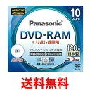 Panasonic LM-AF120LH10 DVD-RAM 10枚パック くり返し録画用 3倍速 片面120分 4.7GB インクジェットプリンター対応 デ…