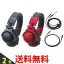 《送料無料》audio-technica ATH-PRO500MK2 BK RD オーディオテクニカ ATHPRO500MK2 ダイナミック密閉型DJヘッドホン 着脱コードタイプ ブラック レッド 【