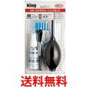 《送料無料》KING 73058 キング OA・カメラクリーニングセット カメラ クリーニング用品 5点 セット 【SK01277】