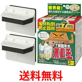 JECOM FFT-009 不二ラテックス 不動王 家具転倒防止用品 T型固定式 地震対策 防災グッズ 2個入 送料無料 【SK01467】