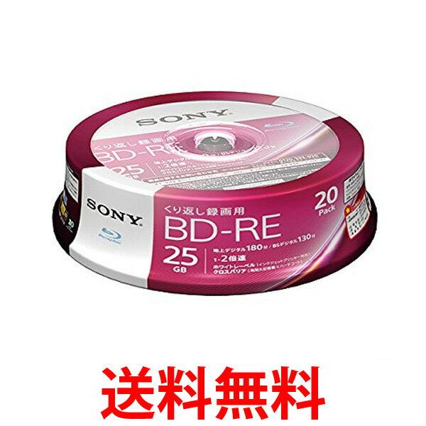SONY 20BNE1VJPP2 ソニー ビデオ用ブルーレイディスク BD-RE1層 2倍速 20枚パック 繰り返し録画用 ホワイトワイドプリンタブル 送料無料 【SK01536】