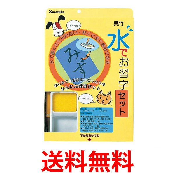 Kuretake KN37-20 水書き 水でお習字セット 呉竹 くれ竹 書道セット KN3720 送料無料 【SK01628】