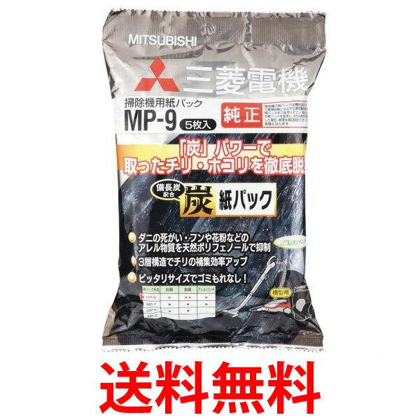 MITSUBISHI MP-9 三菱電機 備長炭配合炭 紙パック (5枚入) 純正品 三菱 掃除機用 紙パックフィルター 送料無料 【SK01951】