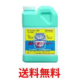 HITACHI SK-1 洗濯槽クリーナー (1.5L) 日立 SK1 洗濯機クリーナー 洗浄液 送料無料  【SL02472】