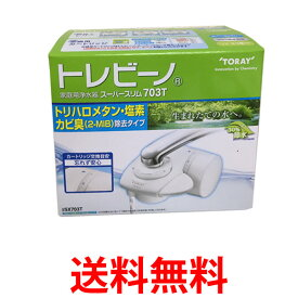 TORAY 東レ トレビーノ スーパースリム703T 蛇口直結型 浄水器 SX703T 送料無料 【SK02519】