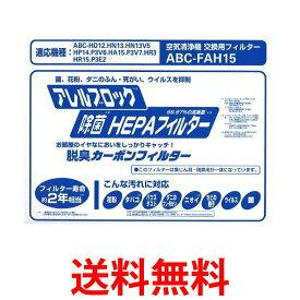 SANYO ABC-FAH15 空気清浄機 交換用 フィルター 三洋電機 サンヨー ABCFAH15 ABC-FH15/FKH15 送料無料 【SK02556】
