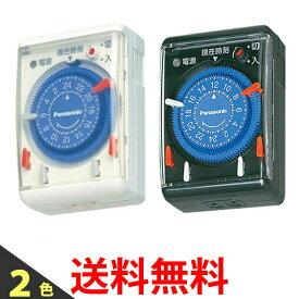Panasonic WH3301WP/WH3301BP パナソニック ダイヤルタイマー 24時間くりかえしタイマー ホワイト ブラック 送料無料 【SK02849-Q】
