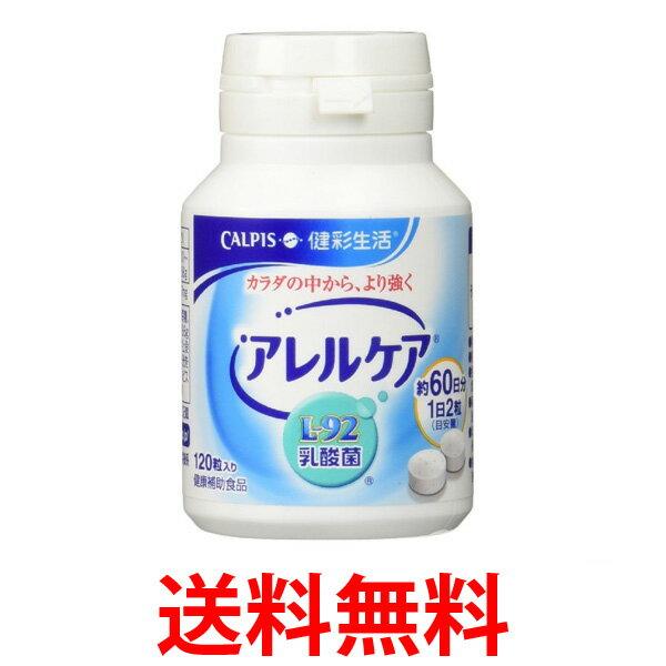 カルピス アレルケア 120粒入り ボトル 約60日分 健康補助食品 サプリメント 送料無料 【SK03553】