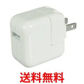 Apple MD836LL/A 12W USB電源アダプタ アップル 純正品 MD836LLA ACアダプター 充電器 iPhone iPad対応 送料無料 【SK03598】