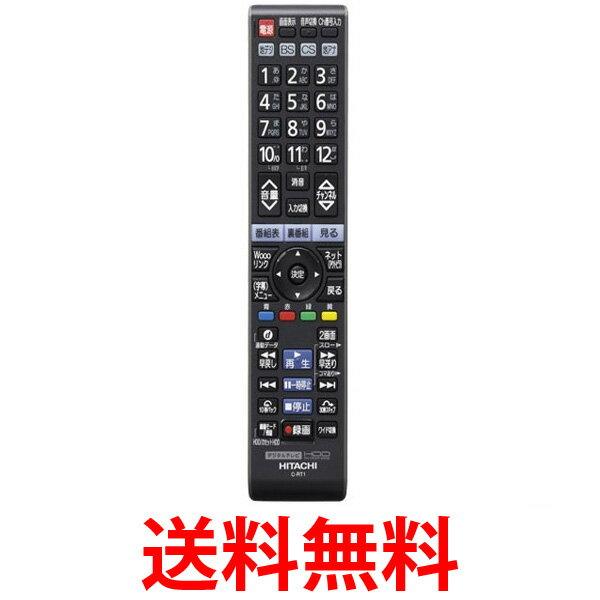 HITACHI C-RT1 日立 CRT1 プラズマテレビWooo用リモコン P42-XP05-013 テレビリモコン P42XP05013 純正 送料無料 【SK03694】