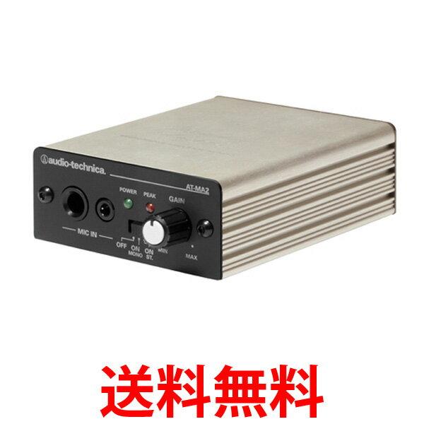 audio-technica AT-MA2 オーディオテクニカ ATMA2 マイクロフォンアンプ マイク収音 拡声 送料無料 【SK04018】