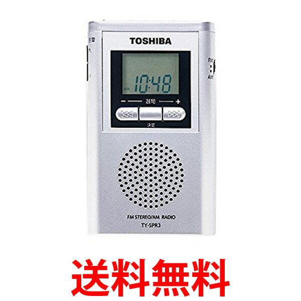 TOSHIBA TY-SPR3 AM/ FMラジオ シンセチューナー ポータブルラジオ シルバー 東芝 TYSPR3 コンパクト ラジオ 送料無料 【SK04254】