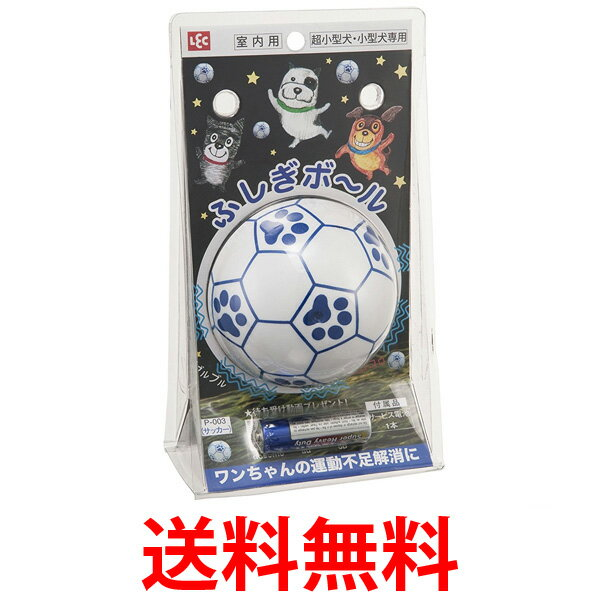 LEC ふしぎボール サッカー 犬用 イヌ用 室内遊び おもちゃ レック 送料無料 【SK04409】