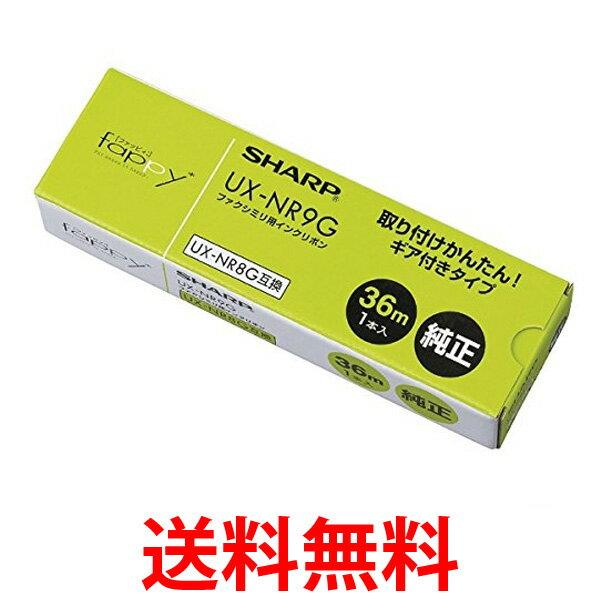 SHARP UX-NR9G 普通紙FAX用 カートリッジ一体型 インクリボン A4 (1本入) 純正品 シャープ UXNR9G ファックス用 インクフィルム [UX-NR8G UXNR8G 後継品 ] 送料無料 【SK04603】