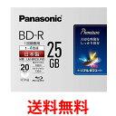 《送料無料》 Panasonic LM-BR25LP20 パナソニック ブルーレイディスク BD-R 25GB 1回録画用 4倍速 片面1層 追記型 20枚 インクジェット対応 BD LMBR25L【