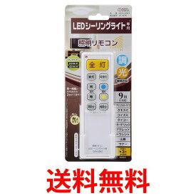 OHM OCR-LEDR2 オーム電機 OCRLEDR2 照明リモコン LEDシーリングライト用 送料無料 【SK05681】