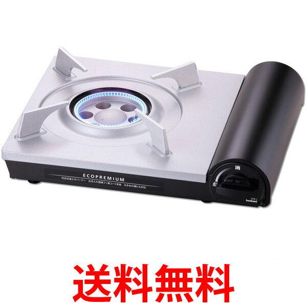 イワタニ カセットフー CB-EPR-1 カセットコンロ エコプレミアム Iwatani 10号土鍋使用可 送料無料 【SK06348】