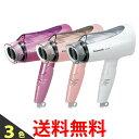 《送料無料》Panasonic EH-NE48 パナソニック ヘアドライヤー イオニティ ピンク ピンクゴールド ホワイト EHNE48 【SK06565-Q】